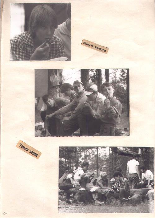 kut-16-1990-26-36