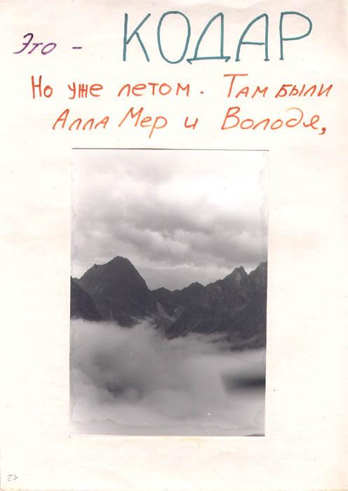 kut-16-1990-29-36