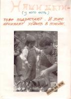 kut-16-1990-05-36
