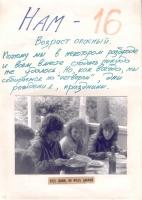 kut-16-1990-10-36