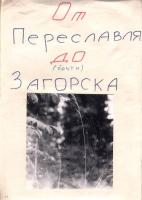 kut-16-1990-34-36