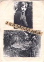 kut-16-1990-36-36