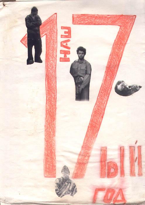 kut-17-1991-01-22