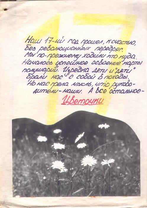 kut-17-1991-03-22