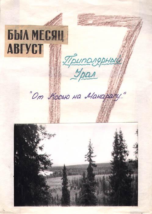 kut-17-1991-16-22