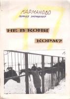 kut-17-1991-05-22