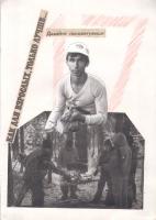 kut-17-1991-06-22
