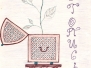 Летопись 1992