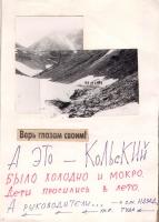kut-18-1992-08-11