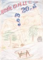 kut-20-1994-01-31