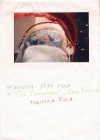 kut-20-1994-03-31