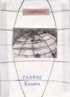 kut-20-1994-08-31
