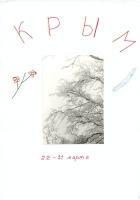 kut-21-1995-06-24