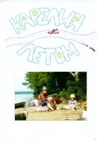 kut-21-1995-16-24