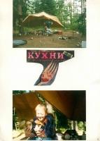 kut-22-1996-12-14