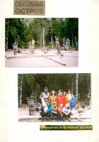 kut-25-1999-06-11