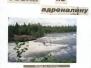 Летопись 2000