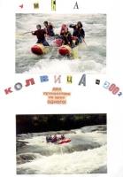 kut-2002-07-14