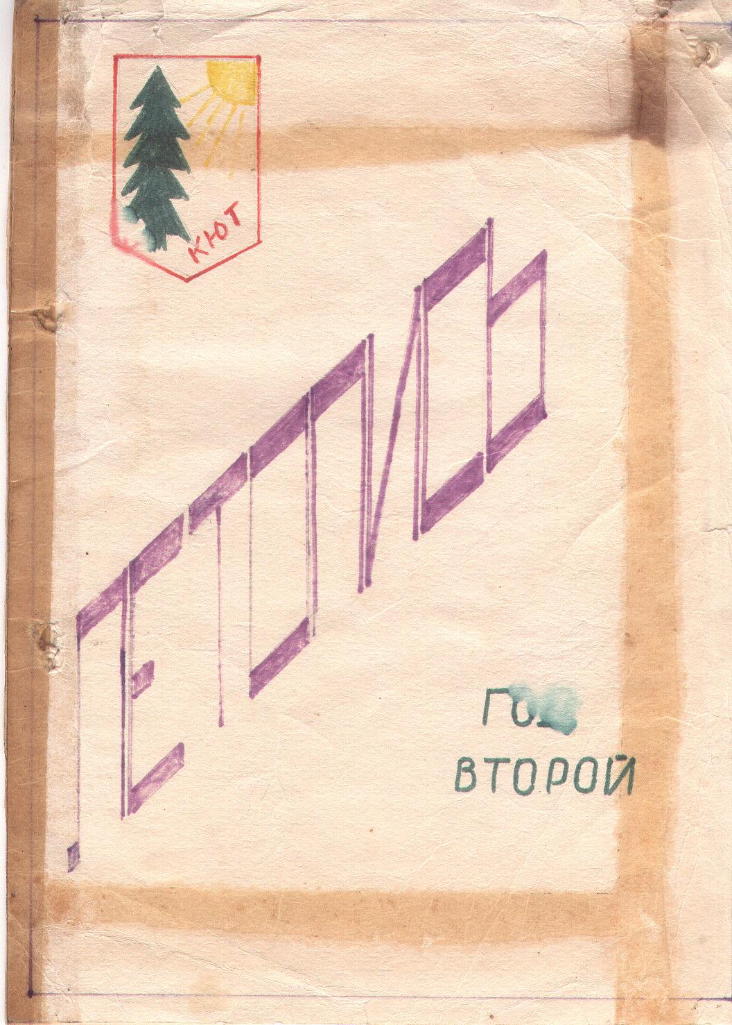 Летопись 2-го года. 1976