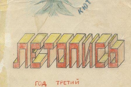 Летопись 3-го года. 1977