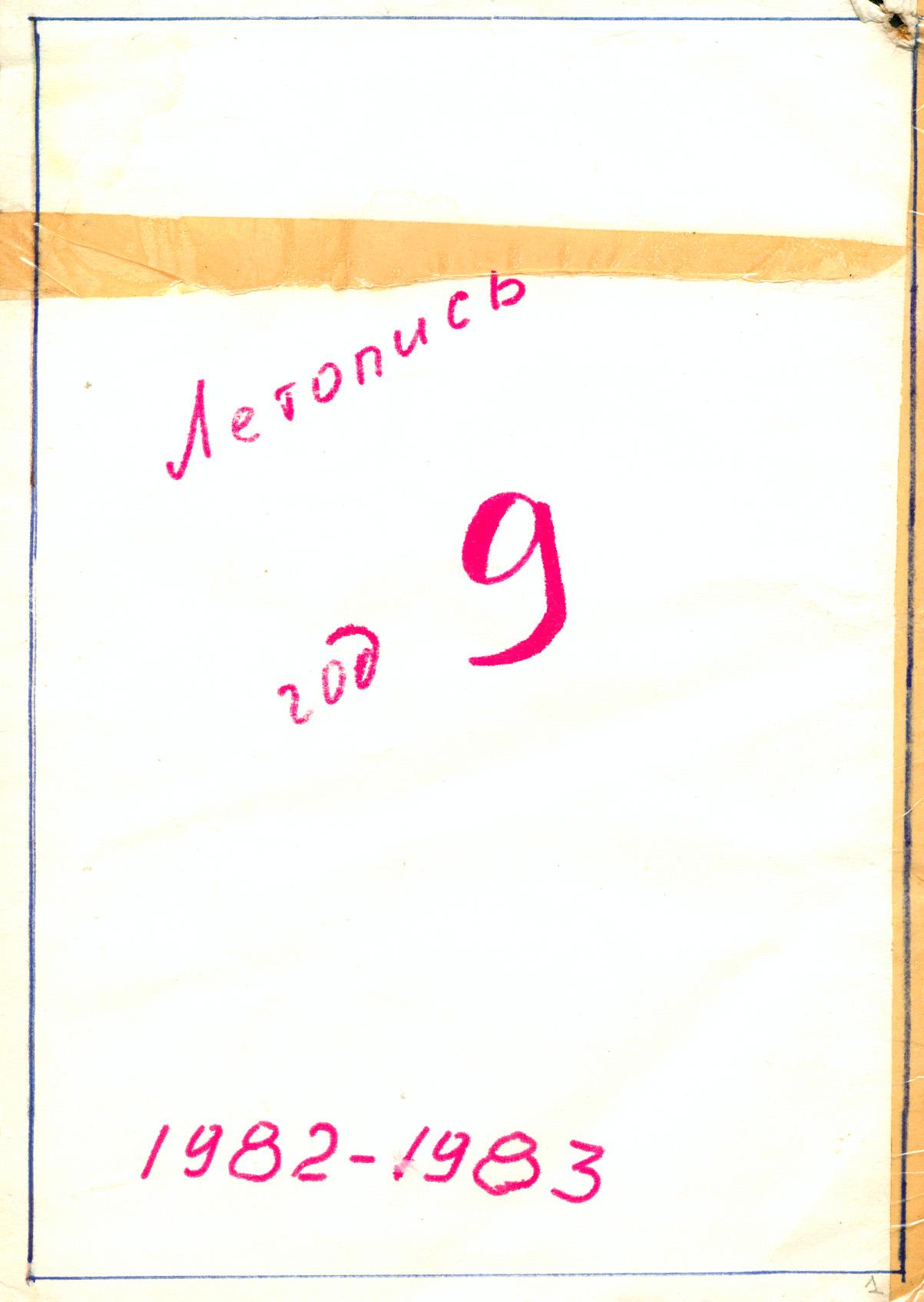 Летопись 9-го года. 1983