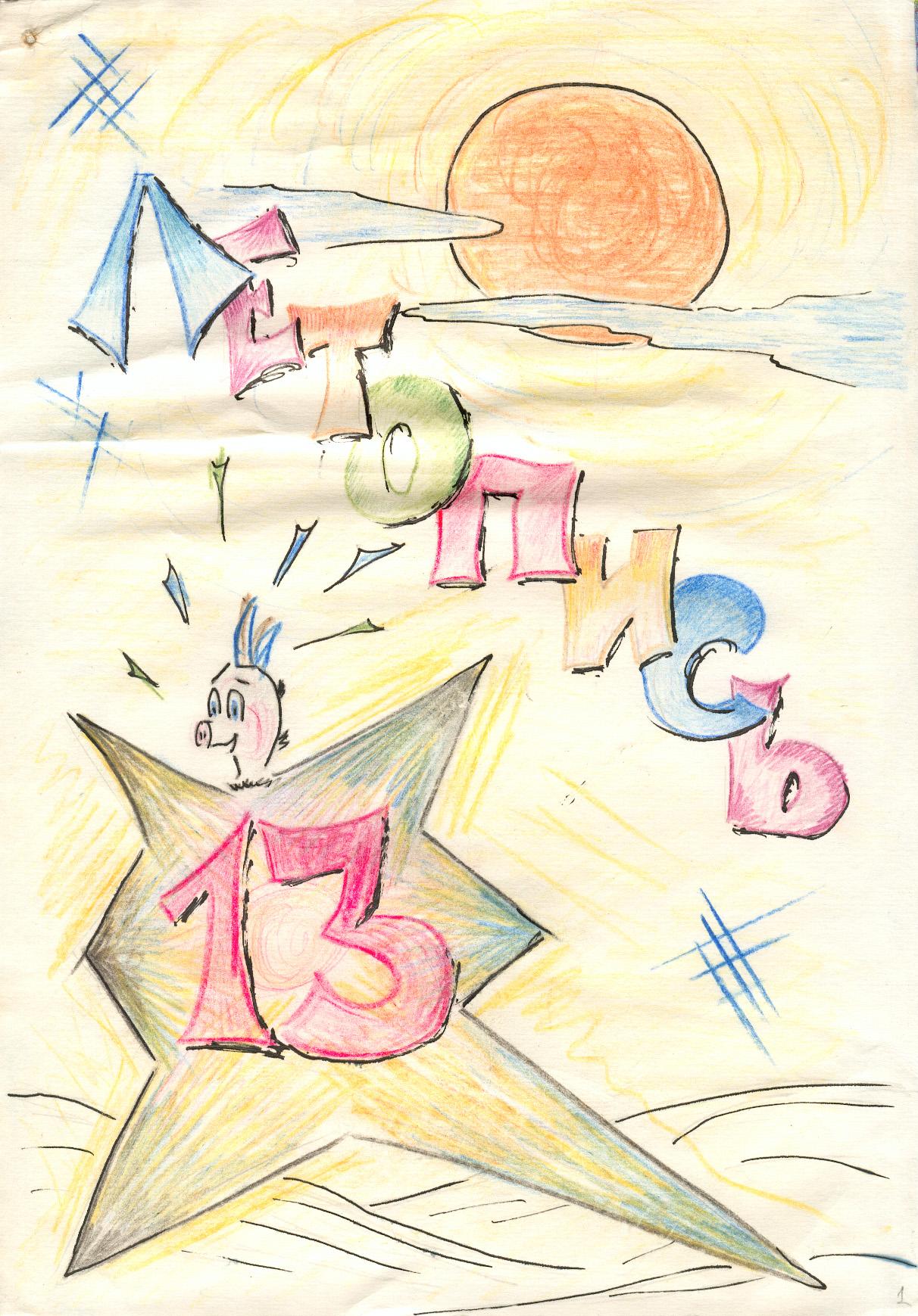 Летопись 13-го года. 1987