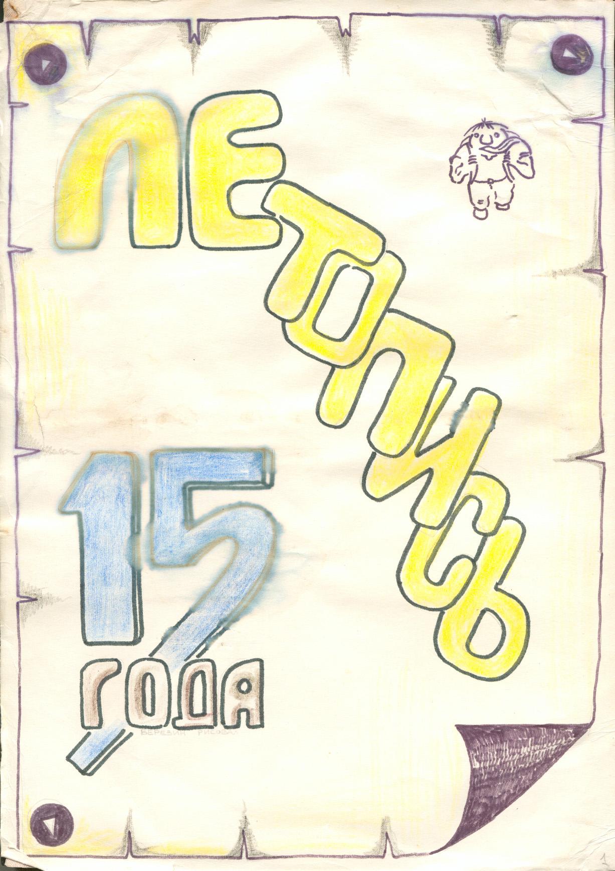 Летопись 15-го года. 1989