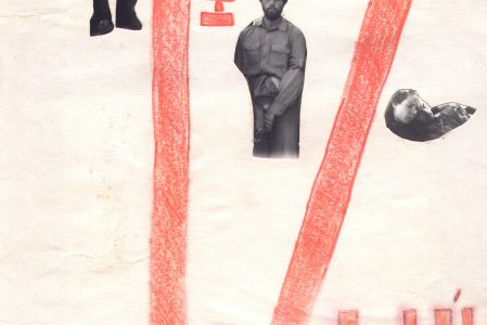 Летопись 17-го года. 1991