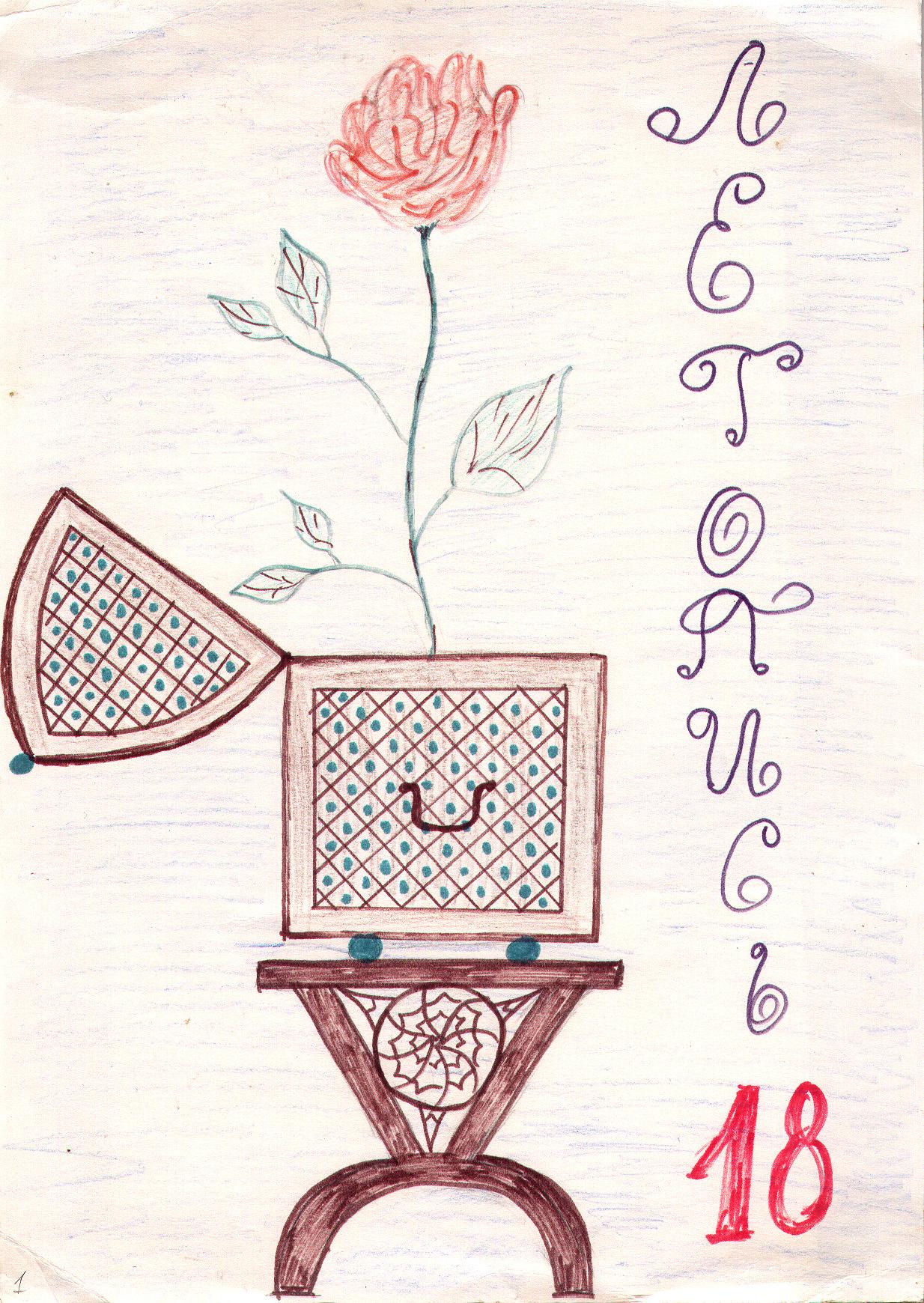 Летопись 18-го года. 1992