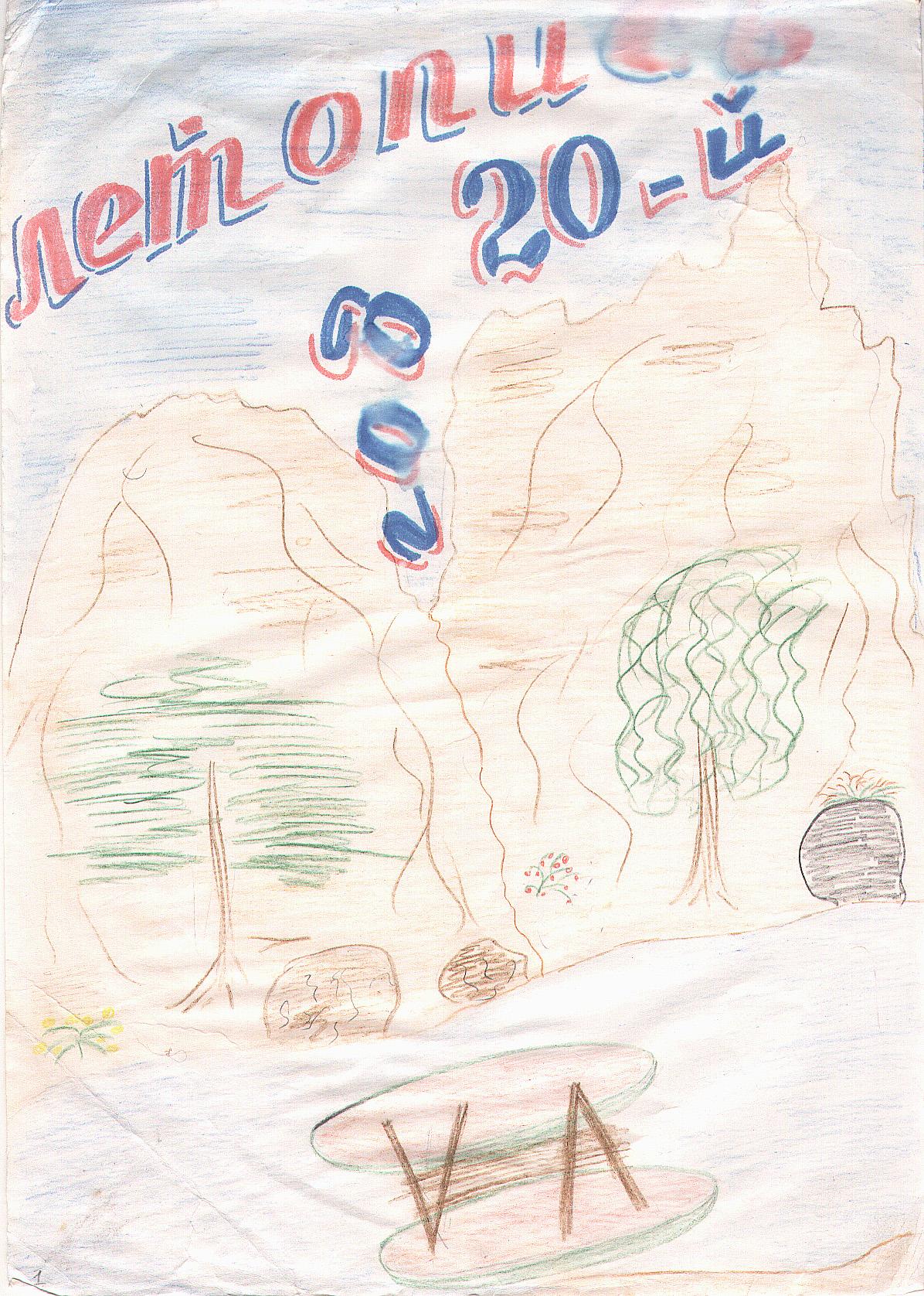 Летопись 20-го года. 1994