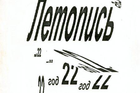 Летопись 22-го года. 1996