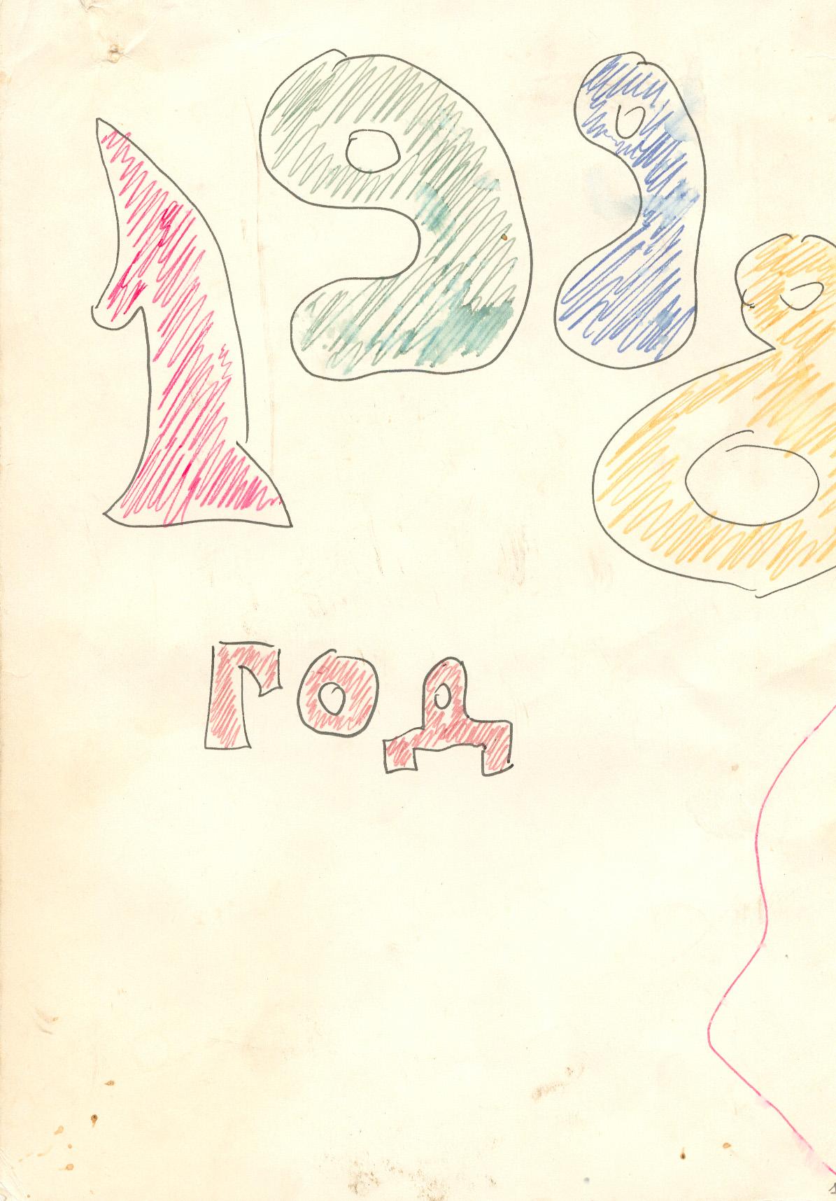 Летопись 24-го года. 1998